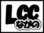 LCC・ながのロゴ小
